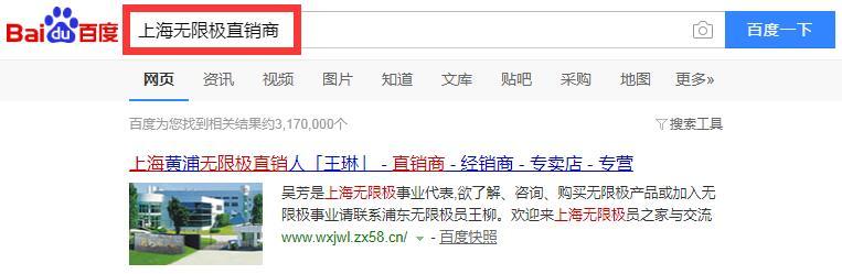 上海无限极直销商