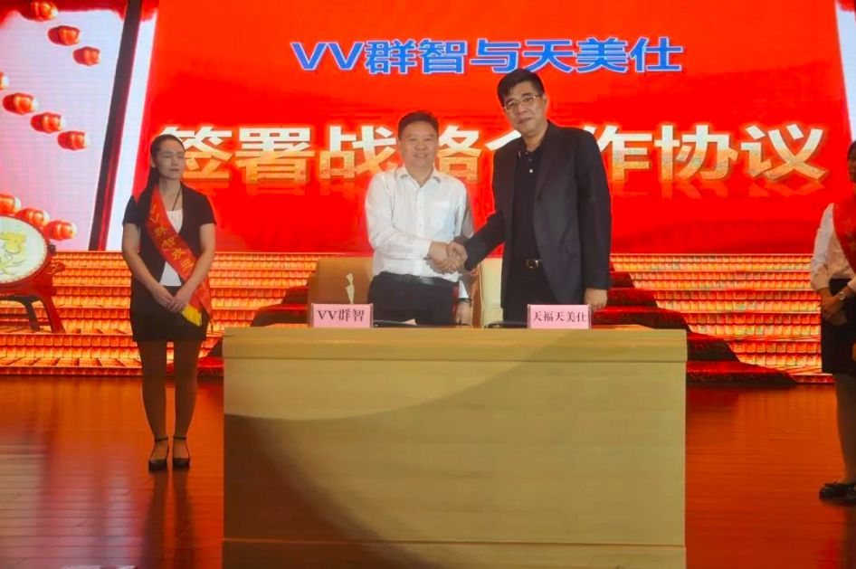 天美仕与VV群智达成全球战略合作,强强联手、合作共赢!