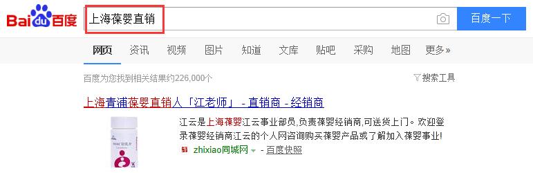 上海葆婴直销