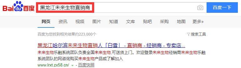 黑龙江未来生物直销商