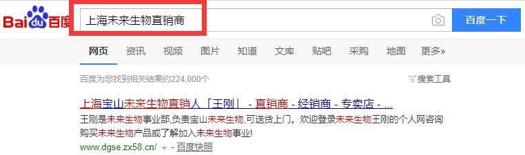 上海未来生物直销商