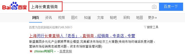 上海长青直销商