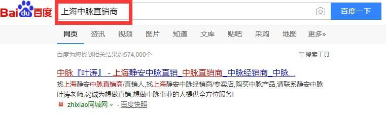 上海中脉直销商