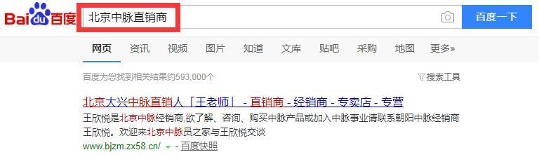 北京中脉直销商