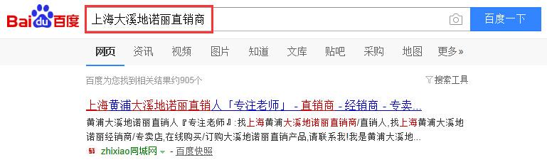 上海大溪地诺丽直销商