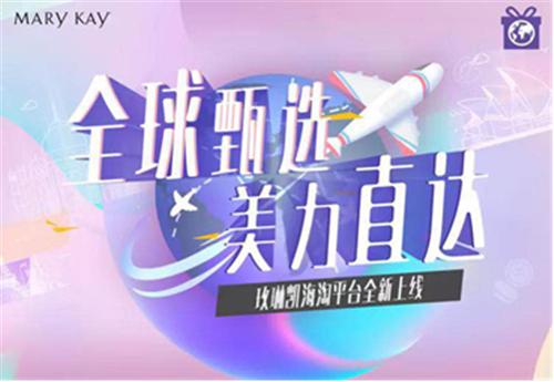 玫琳凯海淘平台全新上线 首轮甄选尖货半日抢空