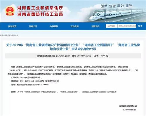 """炎帝生物获""""湖南省工业领域知识产权运用标杆企业""""认证!"""