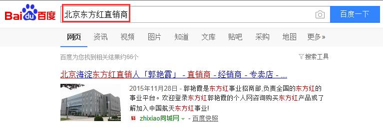 北京東方紅直銷商