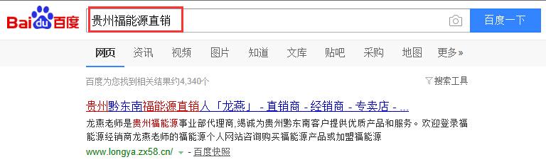 贵州福能源直销