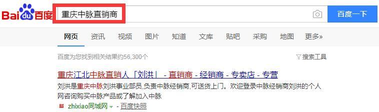 重庆中脉直销商