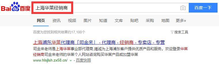 上海华莱经销商