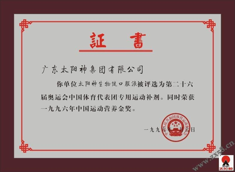 太阳神团队-广州太阳神直销