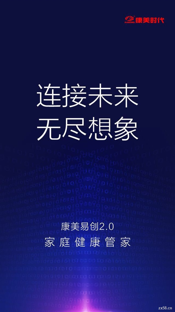 康美易创2.0