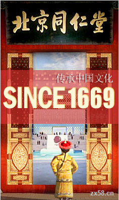 北京同仁堂直销