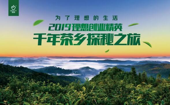 2019理想創業精英千年茶鄉探秘之旅即將起航