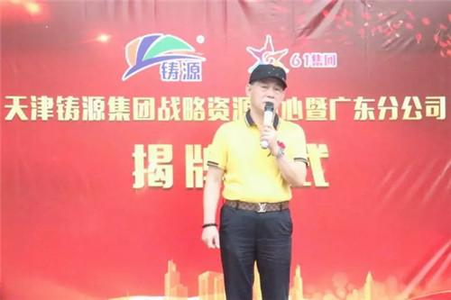 鑄源總裁陳東方:更好的服務社會,把健康產業推向新高度