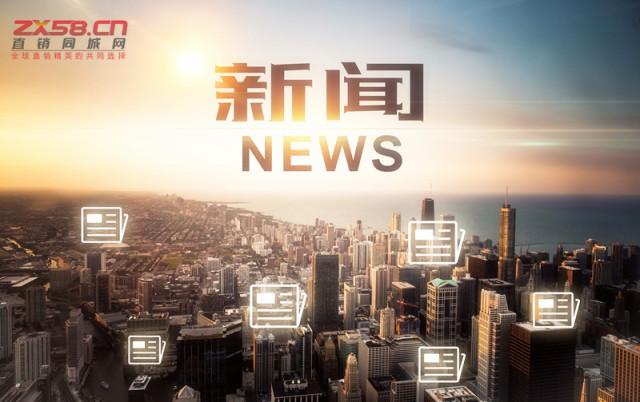 直销公司新闻-直销同城网