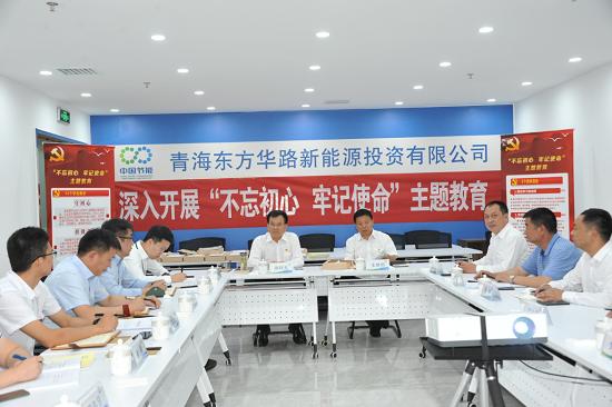 中国节能陈曙光:到青海区域公司进行调研指导工作
