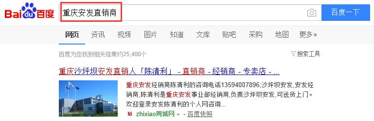 重庆安发直销商