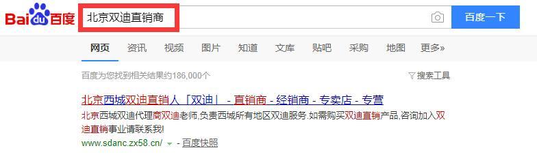 北京双迪直销商