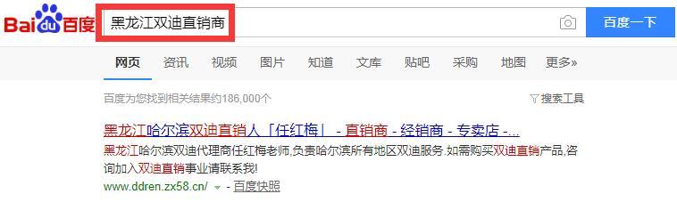 黑龙江双迪直销商