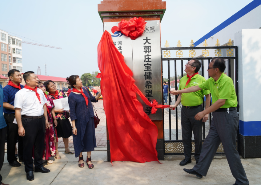 清泉流 新楼起——沧州献县大郭庄宝健希望小学设施竣工启用