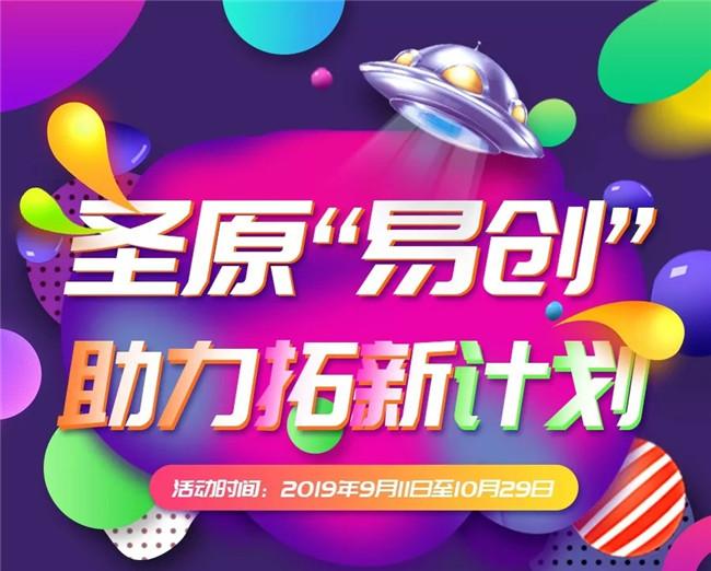 『圣原易购』APP大升级,开启社交电商新势能!