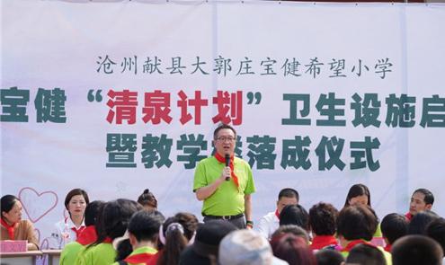 宝健总经理冯雷明:为祖国教育事业加油添力