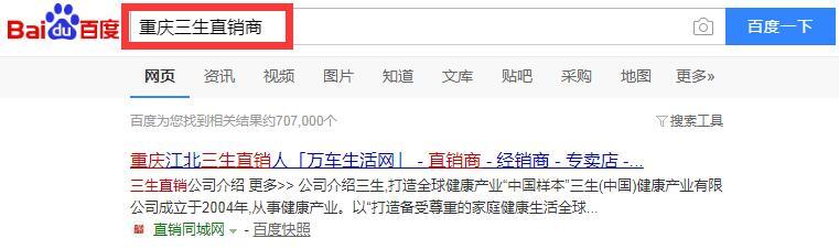 重庆三生直销商