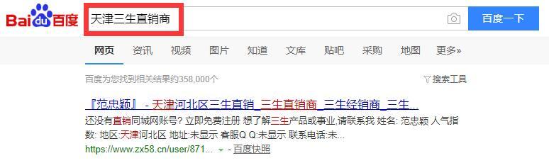 天津三生直销商
