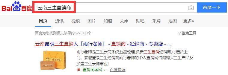 云南三生直销商
