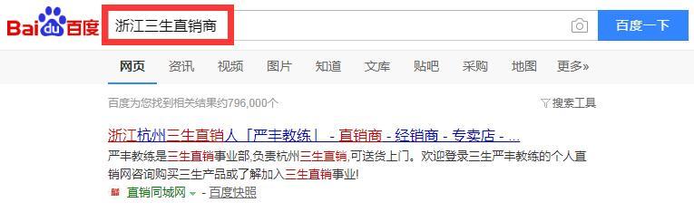浙江三生直销商