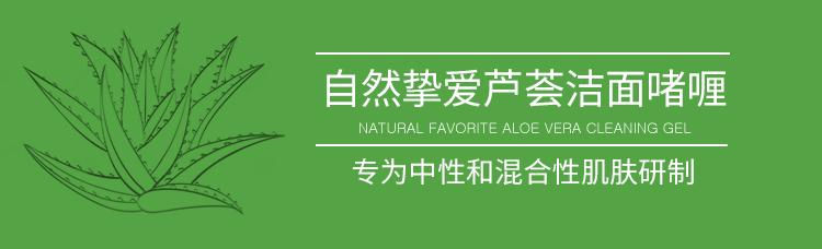 自然挚爱芦荟洁面啫喱