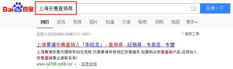 上海安惠直销商