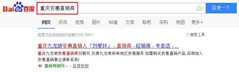 重庆安惠直销商
