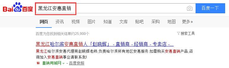 黑龙江安惠直销