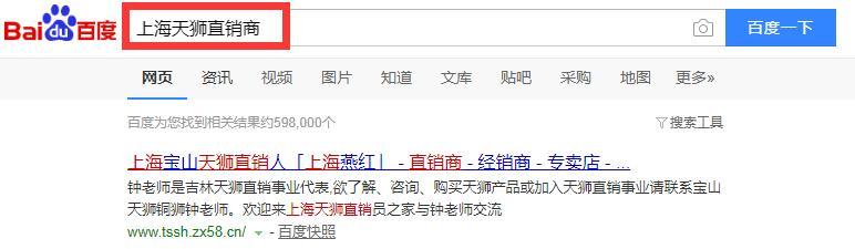 上海天狮直销商