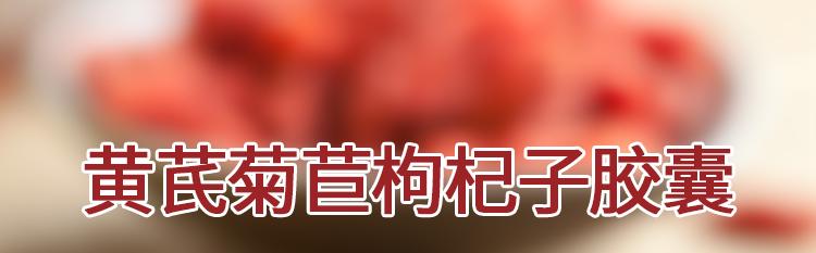 铸源昇生源牌黄芪菊苣枸杞子胶囊