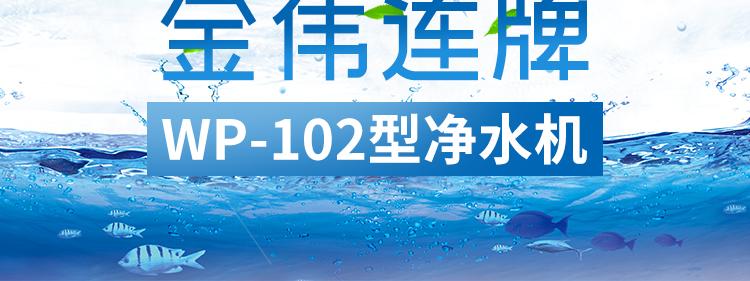 金偉連牌WP-102型凈水機
