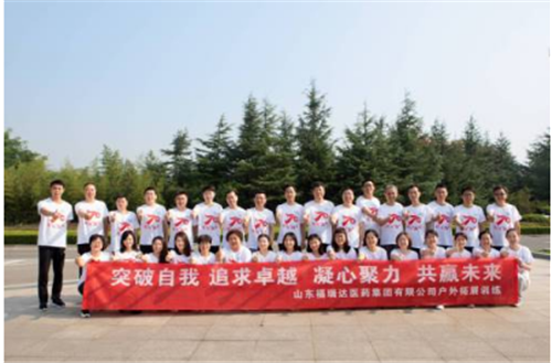 福瑞达开展庆祝中华人民共和国成立70周年拓展训练活动