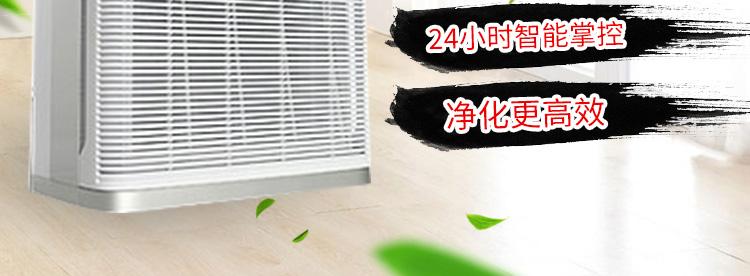 國珍珍世家空氣凈化器