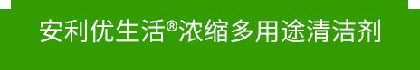 安利優生活®濃縮多用途清潔劑