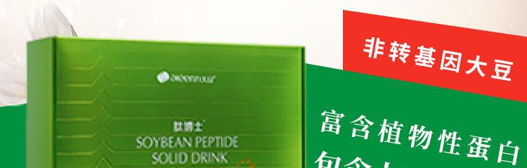 大豆肽固体饮料
