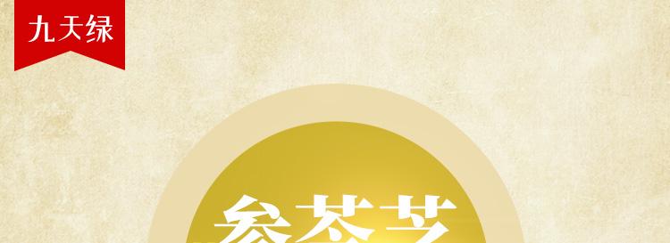 九天绿参苓芝菌丝粉