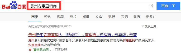 贵州安惠直销商