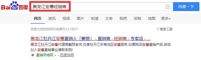 黑龙江安惠经销商