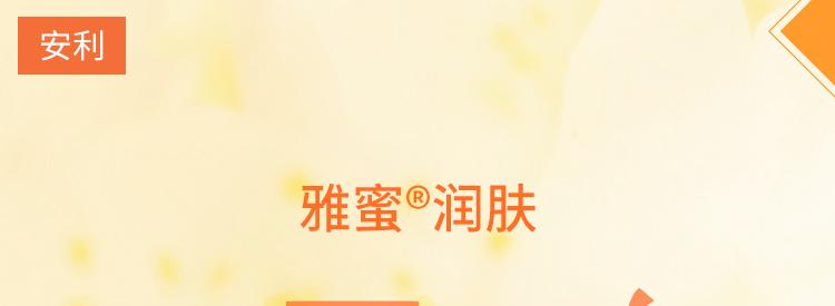 雅蜜®润肤蜜露香皂