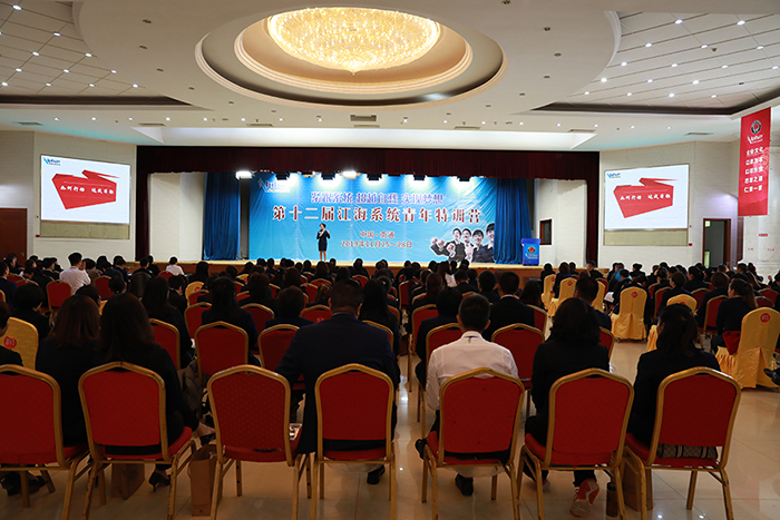 第十二届江海系统青年特训营成功举办