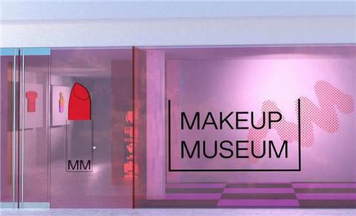 无限极经典化妆品,纽约化妆品博物馆即将开建