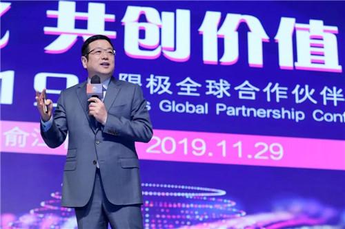 无限极全球行政总裁俞江林:拥抱变化共创价值共同体